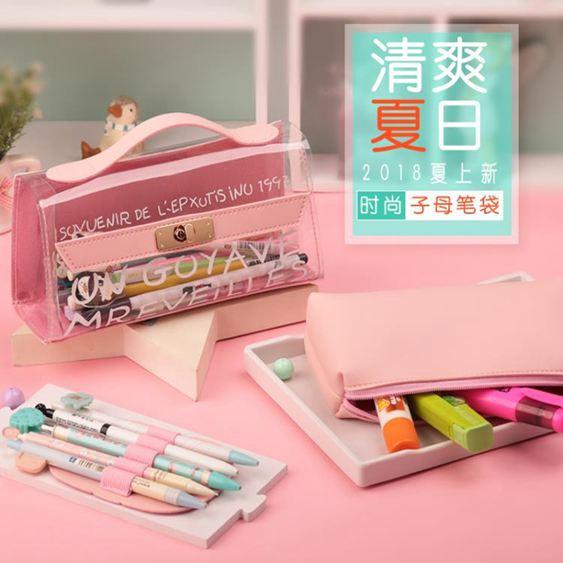 筆袋 筆筒透明鉛筆袋高中小學生用文具袋韓國簡約小清新韓版創意可愛文具盒女童筆袋女生 1