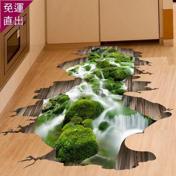 窗貼3D立體防水貼紙廁所浴室衛生間地面裝飾貼畫創意墻貼自粘仿真地貼【快速出貨】 1