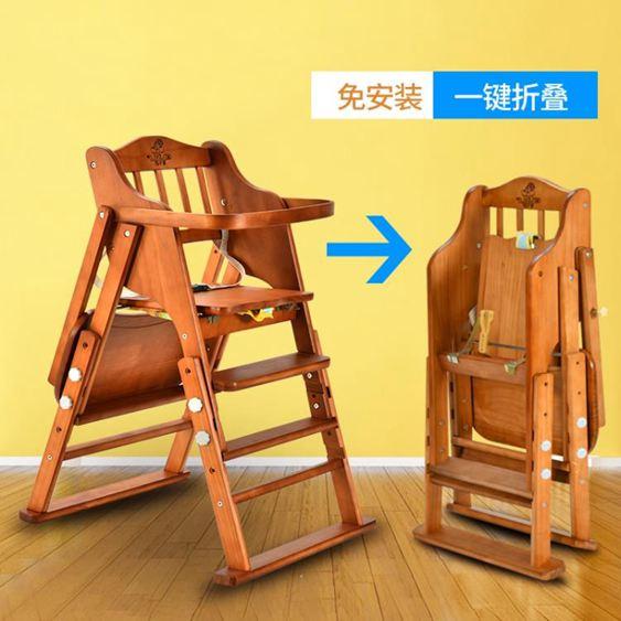 兒童餐椅 寶寶餐椅實木幼兒童餐桌椅子便攜式可折疊多功能小孩吃飯座椅家用 1