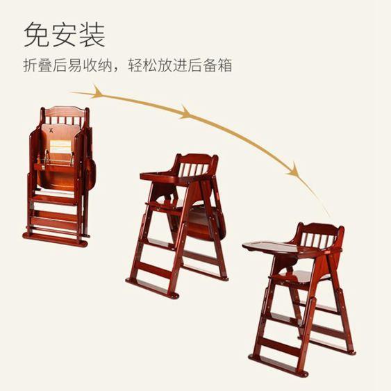 兒童餐椅 寶寶餐椅幼兒吃飯座椅兒童餐桌椅子可折疊便攜式家用實木小孩坐椅 1