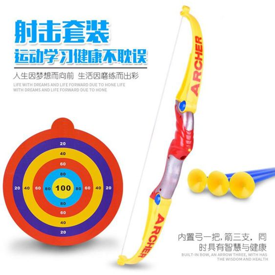 戶外玩具 兒童彈力弓箭親子射擊玩具仿真射箭戶外玩具3 4 5 歲兒童禮物 2