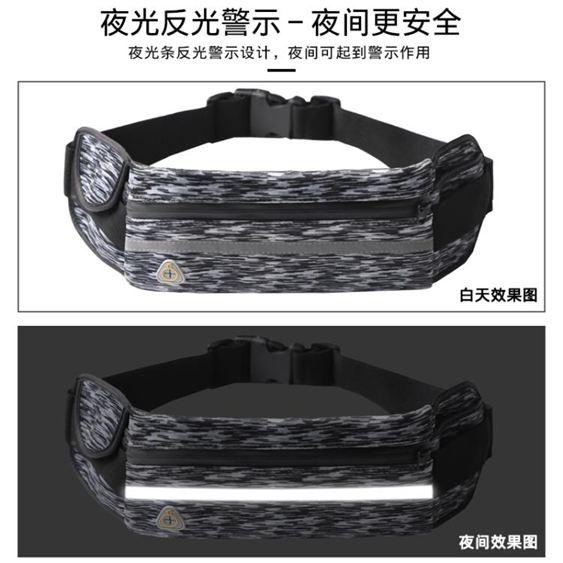 腰包 運動腰包男女戶外跑步裝備多功能超薄防水隱形小腰帶包水壺手機包 2