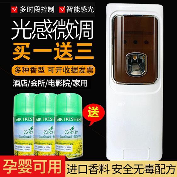 自動定時噴香機香水酒店專用廁所除臭空氣清新劑噴霧家用器加香機【快速出貨】 0