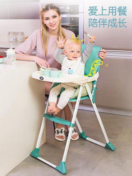 兒童餐椅 寶寶餐椅可折疊便攜式兒童多功能寶寶吃飯座椅幼兒餐桌椅椅子 0