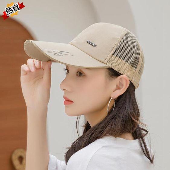 帽子 男女夏天薄遮陽帽戶外防曬網眼棒球帽透氣涼太陽帽釣魚鴨舌帽 1