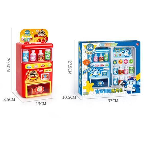 過家家 POLI兒童飲料自動售賣販賣售貨機過家家玩具男孩女孩糖果投幣音樂 3