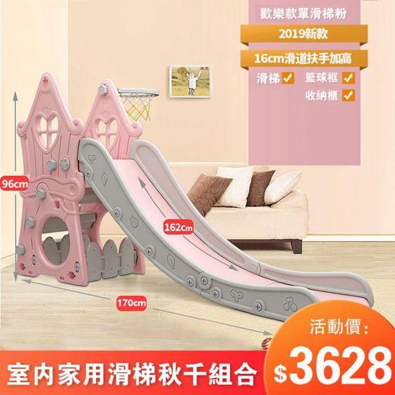 兒童溜滑梯 滑滑梯秋千組合兒童室內家用兒童游樂場小型小孩多功能玩具【快速出貨】 0