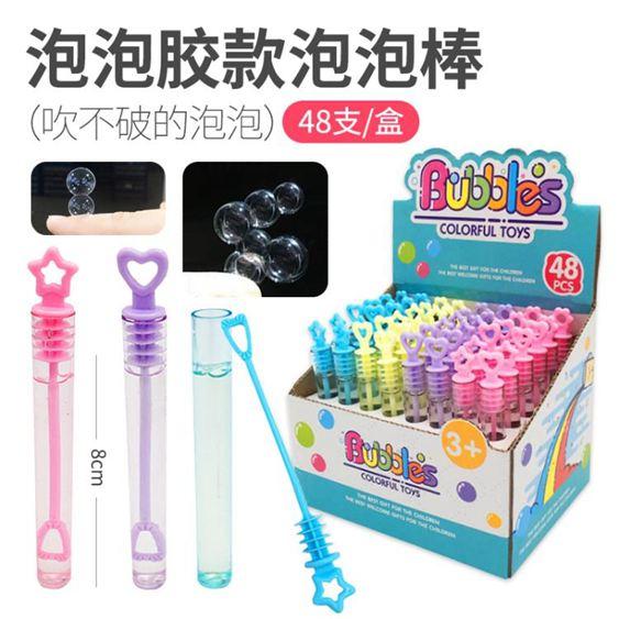 泡泡機 吹不破的泡泡棒小號迷你不易破泡泡膠泡泡機吹泡泡水兒童玩具 0
