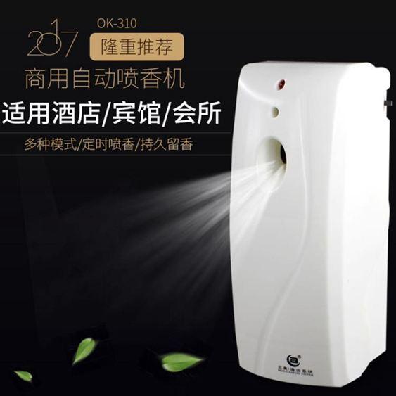 自動定時空氣噴香機飄香機衛生間廁所洗手間除臭香薰機OK-310【快速出貨】 0