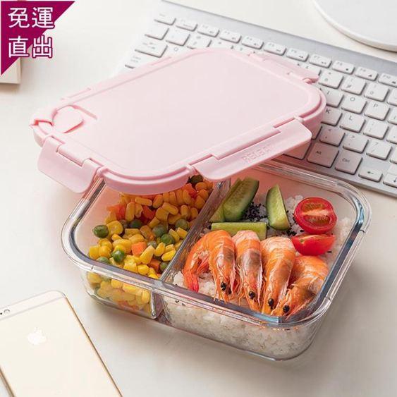 便當盒微波爐專用加熱玻璃飯盒上班族學生分隔便當盒密封保鮮盒分格餐盒【快速出貨】 2