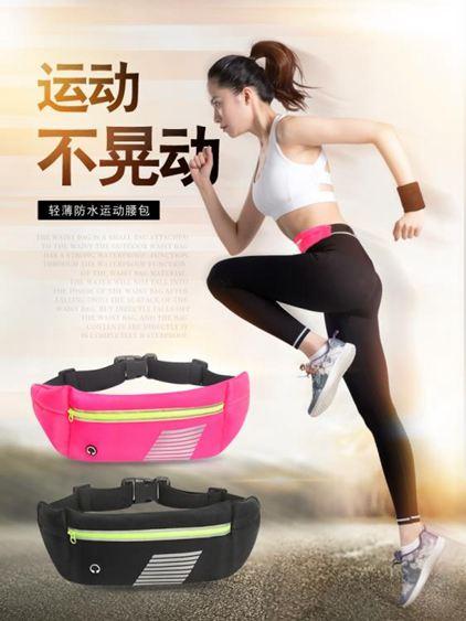 腰包 跑步手機腰包手機男多功能女運動腰包隱形運動包跑步裝備 0