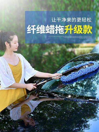 車刷 洗車工具套裝擦車拖把除塵撣子神器刷子軟毛長柄伸縮汽車清洗用品 0