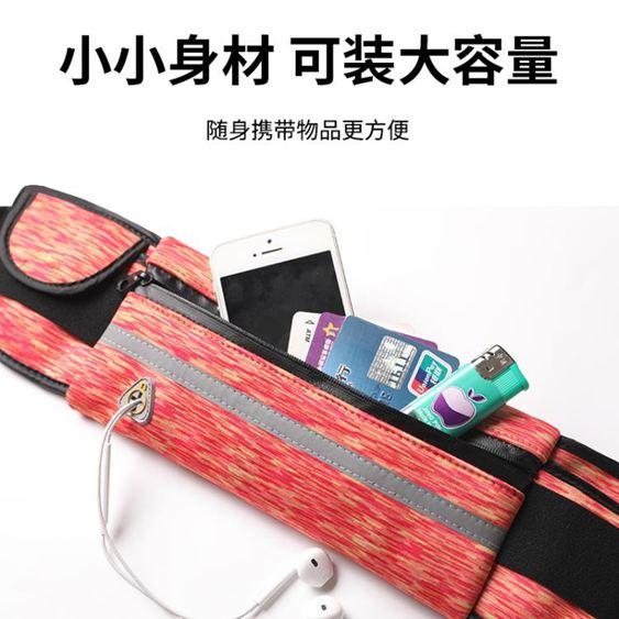 腰包 運動腰包男女戶外跑步裝備多功能超薄防水隱形小腰帶包水壺手機包 1