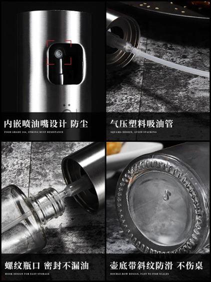 油壺 噴油瓶健身廚房食用油噴霧氣壓式燒烤噴油瓶噴霧橄欖油噴霧控油壺 3