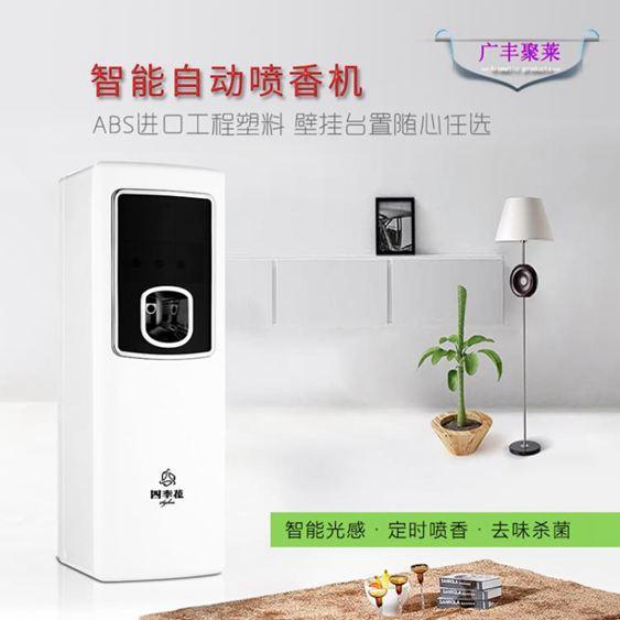自動噴香機定時空氣清新劑室內噴霧香水廁所加香機套餐【快速出貨】 0