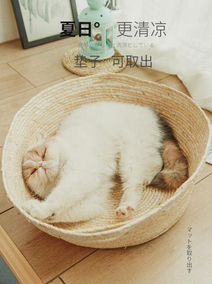 貓窩 藤編夏季四季通用貓盆貓咪睡覺的窩編織封閉式別墅夏天涼席窩 0