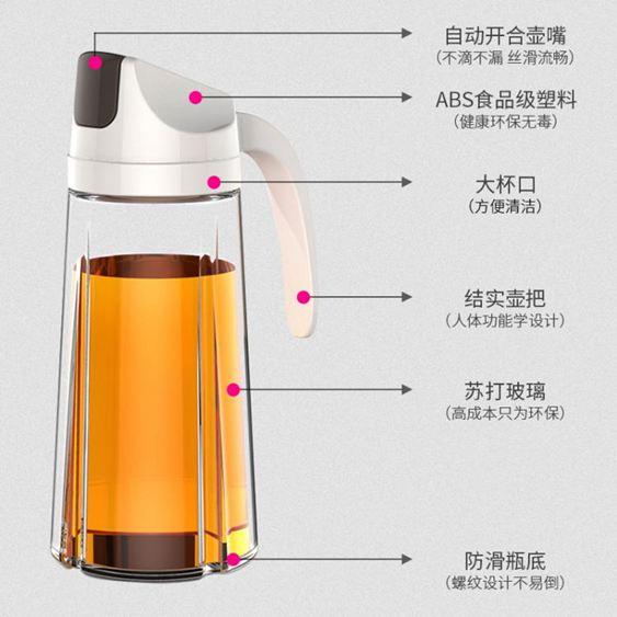 油壺 日式不掛油玻璃油瓶家用廚房防漏油罐透明裝醋醬油瓶大容量油壺 1