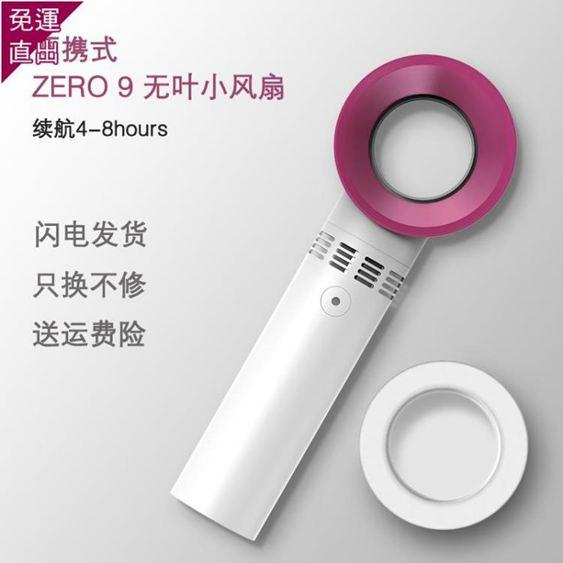 風扇 無葉小風扇手持 便攜式隨身小型桌面usb充電款學生可愛迷你 1