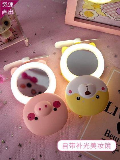 風扇 小豬美妝鏡小風扇帶燈可愛卡通學生便攜式電隨身小型鏡子 1