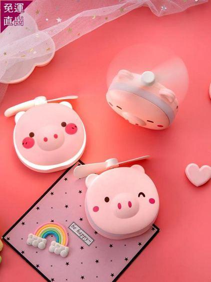 風扇 小豬美妝鏡小風扇帶燈可愛卡通學生便攜式電隨身小型鏡子 0