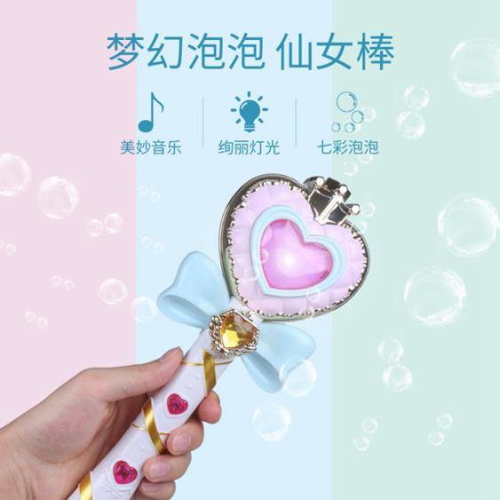 泡泡機 泡泡槍玩具兒童全自動吹泡泡機 電動仙女魔法棒不漏水器 1