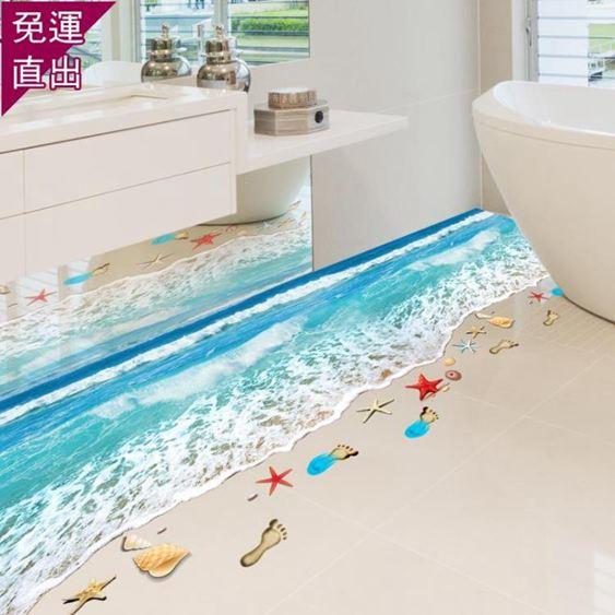 窗貼衛生間地面防水貼紙廁所地板裝飾貼畫自粘地貼浴室地上3D立體墻貼【快速出貨】 5