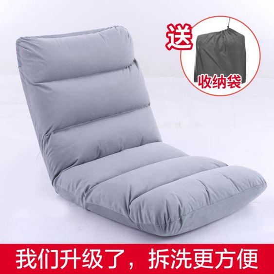 懶人沙發 榻榻米可折疊單人小飄窗床上電腦靠背椅子地板沙發 0