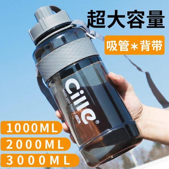 水杯 超大容量塑料水杯帶吸管男女便攜戶外運動夏天太空杯子2000ML 0