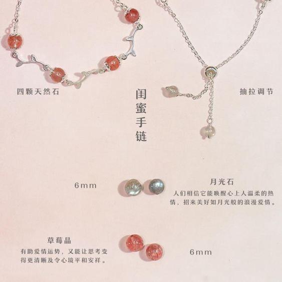 手環 花枝草莓晶招桃花水晶手鏈女純銀簡約閨蜜手鏈姐妹月光石首飾 1