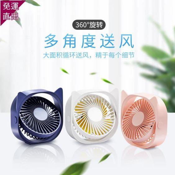 風扇 USB小風扇迷你學生隨身便攜式辦公室宿舍桌上靜音手持小型電風扇 2