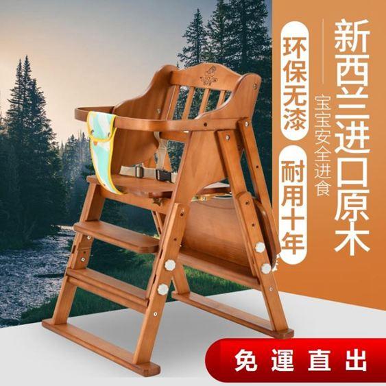 兒童餐椅 寶寶餐椅實木幼兒童餐桌椅子便攜式可折疊多功能小孩吃飯座椅家用 0