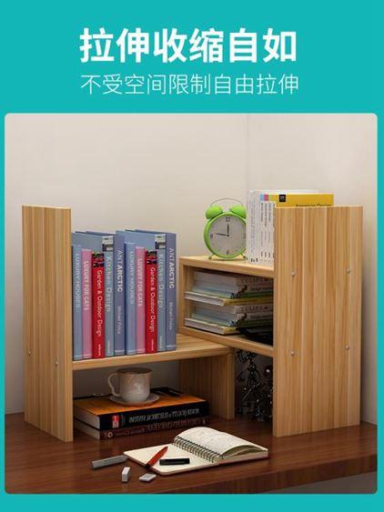 書架 學生桌面收納小架子書柜兒童辦公桌上創意伸縮簡易置物架書桌【快速出貨】 3