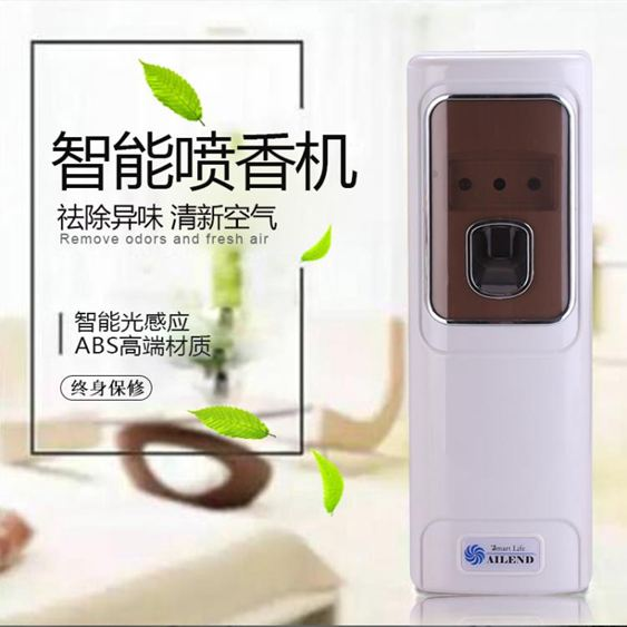 智能光感應定時自動噴香機香水套裝空氣清新【快速出貨】 3