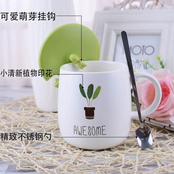 馬克杯 創意個性陶瓷杯子馬克杯帶蓋勺辦公室潮流早餐燕麥咖啡杯家用水杯 2