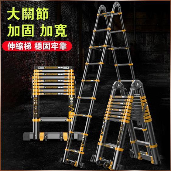 梯子 伸縮梯子多 工程升降人字樓梯家用便攜鋁合金加厚折疊室內2米4【 出貨】