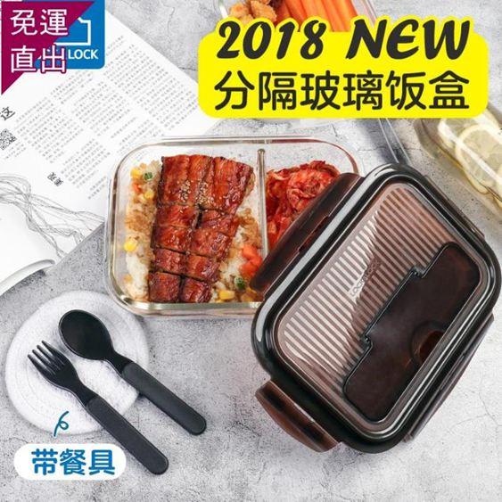 飯盒便當盒耐熱玻璃分隔飯盒微波爐分格長方形餐盒【快速出貨】 1