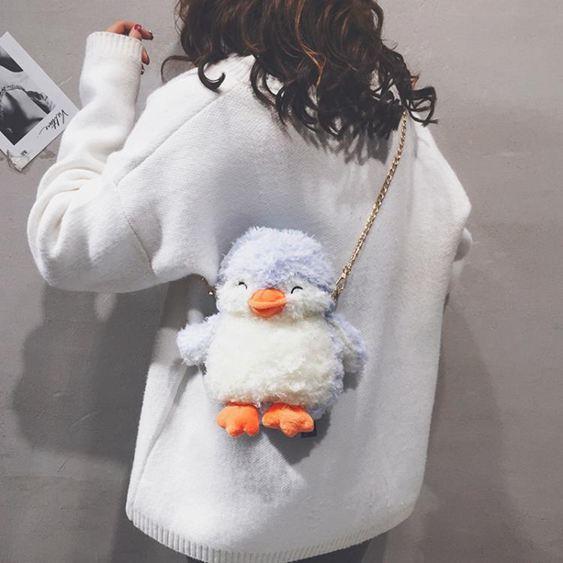 鍊條包 斜背包卡通毛絨鍊條小包包女可愛企鵝手機包2019新品正韓單肩斜挎包【快速出貨】 2