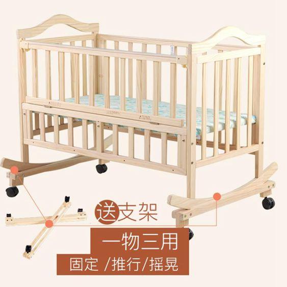 兒童床兒童搖籃床兒童床實木寶寶床無漆兒童搖床bb床搖窩新生兒床【快速出貨】 2