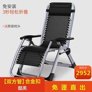 折疊躺椅 折疊午休午睡沙灘陽臺家用休閒靠背椅子單懶人床逍遙便攜 0