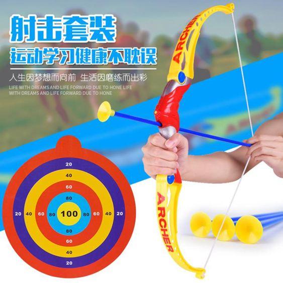 戶外玩具 兒童彈力弓箭親子射擊玩具仿真射箭戶外玩具3 4 5 歲兒童禮物 0
