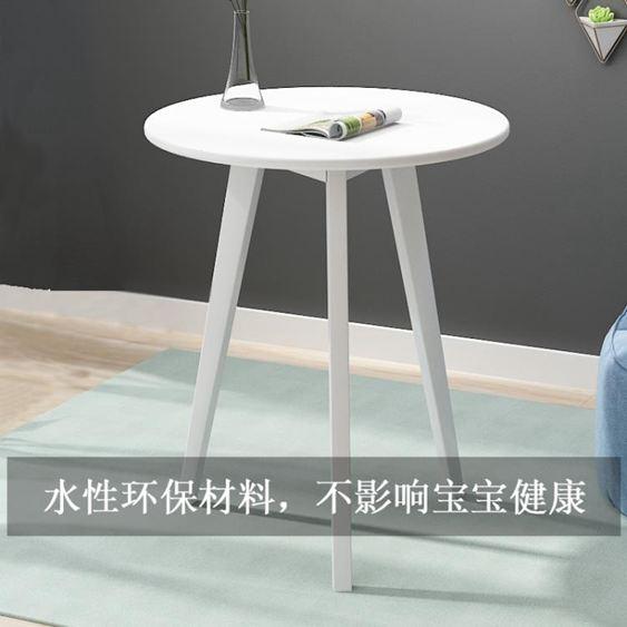 北歐小圓桌簡約迷你臥室現代家用小茶幾實木創意休閒洽談小桌子【快速出貨】 1