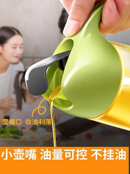油壺 自動開合油瓶防漏玻璃油壺家用裝油瓶醬油瓶廚房用品倒油神器油罐 1