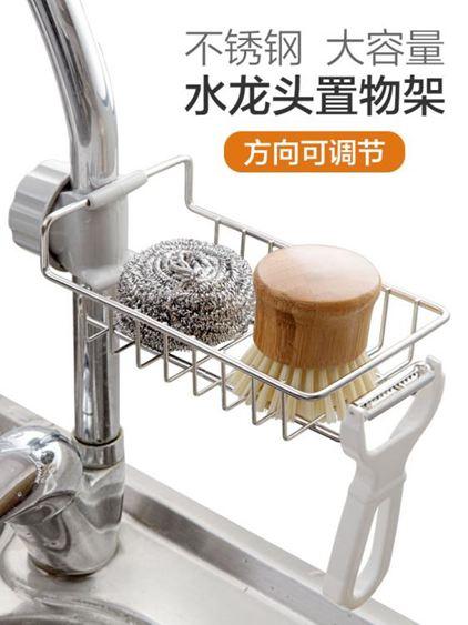 廚房置物架 不銹鋼水龍頭置物架抹布瀝水架家用廚房免打孔水槽收納架 0