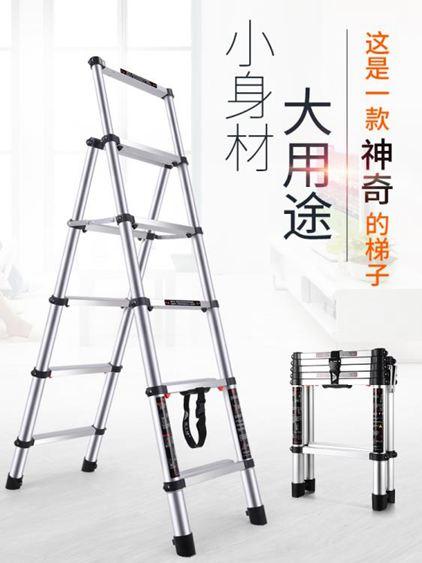 梯子 家用梯子折疊人字梯室內多功能五步梯加厚鋁合金伸縮梯升降小樓梯【快速出貨】 0