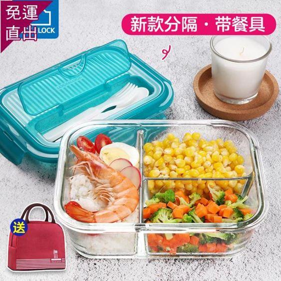 飯盒便當盒耐熱玻璃分隔飯盒微波爐分格長方形餐盒【快速出貨】 0