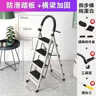 梯子 室內人字梯子家用折疊四步五步踏板爬梯加厚鋼管伸縮多 扶樓梯【 出貨】