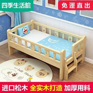 兒童床 幼兒床帶男孩女孩公主單人床實木小床加寬床邊大床拼接床【快速出貨】 0