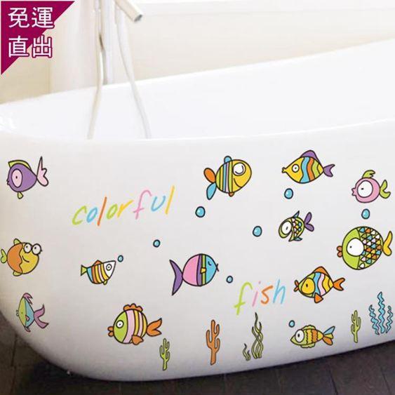 窗貼卡通可愛小魚浴室玻璃墻貼紙衛生間防水瓷磚貼畫兒童房間臥室海洋【快速出貨】 3