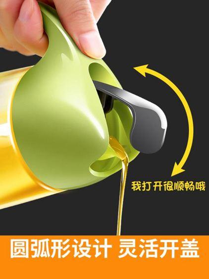 油壺 自動開合油瓶防漏玻璃油壺家用裝油瓶醬油瓶廚房用品倒油神器油罐 0