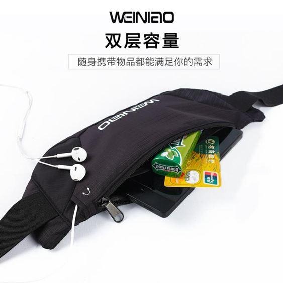腰包 運動跑步腰包女手機腰包男馬拉鬆裝備健身超薄隱形腰帶多功能防水 2